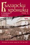 Български хроники IV (2009)