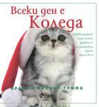 Всеки ден е Коледа (2008)