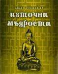 Малка книжка за източни мъдрости (2011)