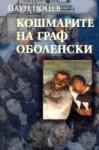 Кошмарите на граф Оболенски (2004)
