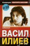Убитите босове - Васил Илиев (ISBN: 9789543401178)