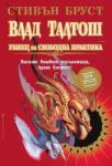 Влад Талтош, том 3 (ISBN: 9789545855900)