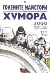 Големите майстори на хумора (2006)