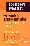 Duden Немска граматика с упражнения и ключ (2002)