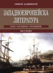 Западноевропейска литература Ч. 2 (2013)