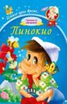 Имало едно време: Пинокио (2013)
