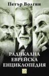 Радикална еврейска енциклопедия (2013)