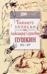 Тайните записки на Александър Сергеевич Пушкин (2002)