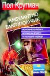 Амбулантно благополучие (ISBN: 9789545271182)