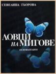 Ловци на мигове. Основателите (ISBN: 9789545272035)