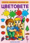 Моята забавна книжка за цветовете (2010)