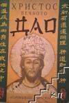 Христос, вечното Дао (ISBN: 9789545273421)