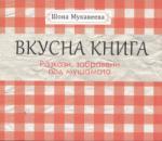 Вкусна книга (2012)