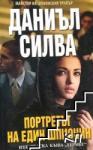 Портретът на един шпионин (ISBN: 9789542611929)