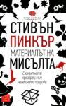 Материалът на мисълта (2013)