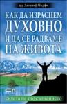 Как да израснем духовно и да се радваме на живота (2013)