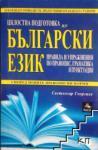 Цялостна подготовка по български език за матура и кандидатстване във ВУЗ (2013)