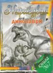 Нарисувай динозаври (2013)