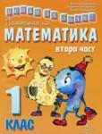 Помагало по математика за 1. клас. Втора част (ISBN: 9789544397517)
