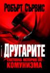 Другарите: Световна история на комунизма (2008)