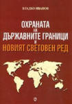Охраната на държавните граници и Новият световен ред (2005)