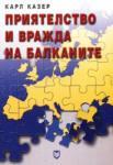 Приятелство и вражда на Балканите (2004)