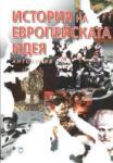 История на европейската идея. Антология (2004)