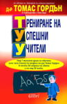 Трениране на успешни учители (2013)