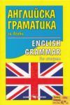 Английска граматика за всеки (ISBN: 9789547924888)