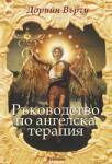Ръководство по ангелска терапи (2013)