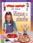 Играя и готвя (2004)
