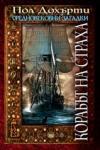 Корабът на страха (ISBN: 9789543650514)