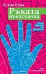 Ръката предсказва: Пълен наръчник по хиромантия (2013)