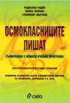 Осмокласниците пишат (2002)