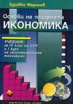 Основи на пазарната икономика (1995)