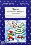 Зимна ваканционна тетрадка 3 кл. /Димант (ISBN: 9789547311091)