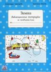 Зимна ваканционна тетрадка 4 кл. /Димант (ISBN: 9789547311107)