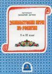 Занимателни игри по религия 1 и 2 кл (2000)