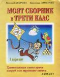 Моят сборник в трети клас 1 вариант (ISBN: 9789547312944)