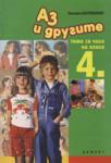 Аз и другите: Теми за часа на 4. клас (2007)