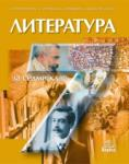 Литература за 7. клас (2008)