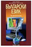 Български език за 10. клас задължителна подготовка (2002)