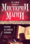 Мистерии, магии (ISBN: 9789547710313)
