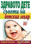 Здравото дете: Съвети на детския лекар (2013)