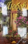 Любов в сърцето на Италия (ISBN: 9789547421912)