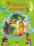7 приказки за лека нощ. Косе Босе (ISBN: 9789546602473)