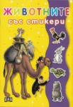 Животните със стикери (ISBN: 9789546602879)