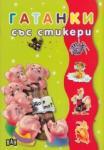 Гатанки със стикери (ISBN: 9789546602862)