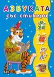 Азбуката със стикери (ISBN: 9789546602886)