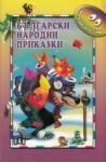 Български народни приказки (ISBN: 9789546602855)